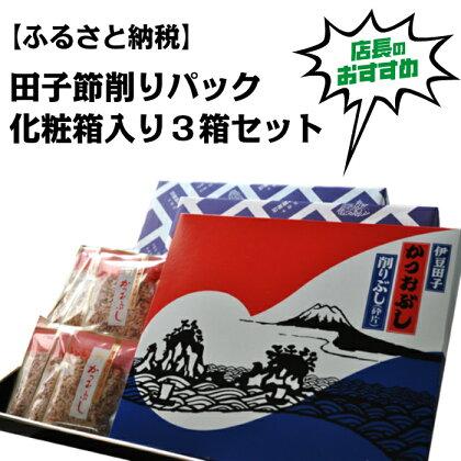 カネサの「田子節削りパック 化粧箱入り3箱セット」