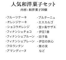 【ふるさと納税】「サカヤ菓子店」人気和洋菓子セット