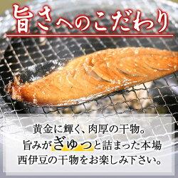 【ふるさと納税】大島水産の「西伊豆加工みりん干しセット」 画像1