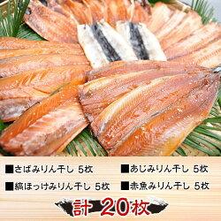 【ふるさと納税】大島水産の「西伊豆加工みりん干しセット」 画像2