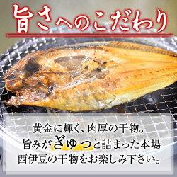 【ふるさと納税】大島水産の「国産干物詰め合せセット」 画像2