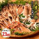 【ふるさと納税】大島水産の「国産干物おたのしみ食べ比べセット