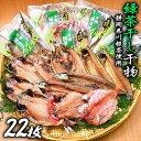 【ふるさと納税】大島水産の「緑茶干し干物詰合せ」...