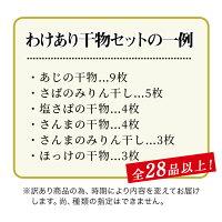 【ふるさと納税】大島水産の「わけあり干物セット」