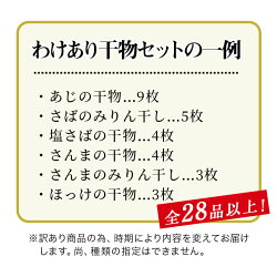 【ふるさと納税】大島水産の「訳あり干物セット」 画像2