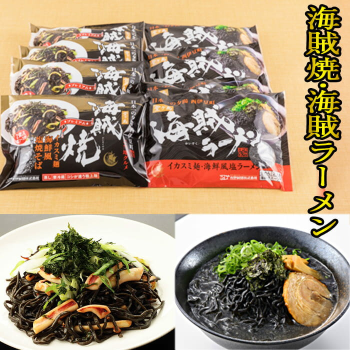 【ふるさと納税】佐野製麺の「海賊焼・海賊ラーメンセット