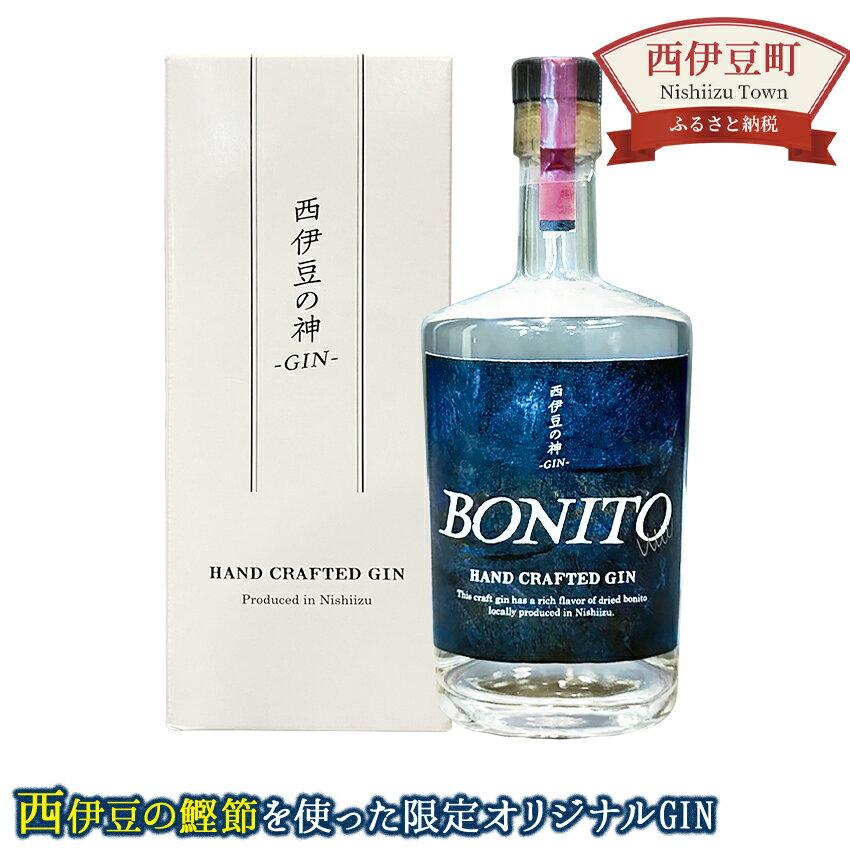 【ふるさと納税】西伊豆の神 -GIN- BONITO