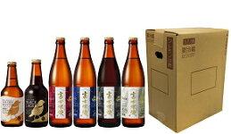 【ふるさと納税】A−57DHCビール詰め合わせセット