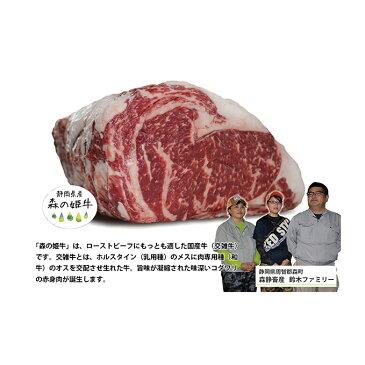 【ふるさと納税】 国産牛サーロイン『森の姫牛』お姫様ローストビーフ500gオリジナルソース付き 【牛肉・惣菜】