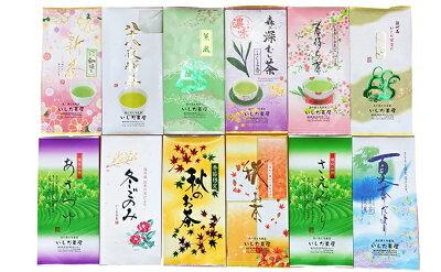静岡県の緑茶