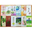 【ふるさと納税】(定期便(1))静岡お茶巡りの旅、遠州の小京...