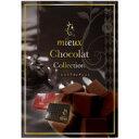 【ふるさと納税】生チョコレート20コ入り2箱