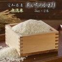 【ふるさと納税】愛知県産あいちのかおり(特別栽培米&無洗米)...