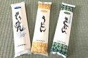 【ふるさと納税】期間限定☆つるみの乾麺3種詰合わせセットC(