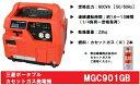 【ふるさと納税】三菱ポータブルガス発電機 MGC901GB