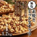 【ふるさと納税】無塩の素焼きミックスナッツ...