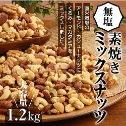 【ふるさと納税】無塩の素焼きミックスナッツ 1.2kg H059-011 画像1