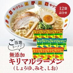 【ふるさと納税】ラーメン インスタントラーメン 無添加 ご当地 キリマル(しょうゆ、みそ、しお)12袋セット 袋麺 H008-042 画像1