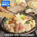 【ふるさと納税】元祖白だし濃厚スープ 名古屋コーチンつみれ鍋...