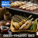 【ふるさと納税】名古屋コーチン焼き鳥串元祖白だしコラーゲンスープ付H001-007