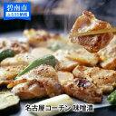 【ふるさと納税】名古屋コーチン味噌漬元祖白だしコラーゲンスープ付H001-008