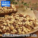 【ふるさと納税】無塩の素焼きミックスナッツ 1.2kg H0...