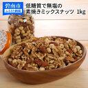 【ふるさと納税】【ケトン食を意識した】低糖質で無塩の素焼きミ...