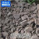 【ふるさと納税】クラッシュブリック ダークブラウン20kg H032-021