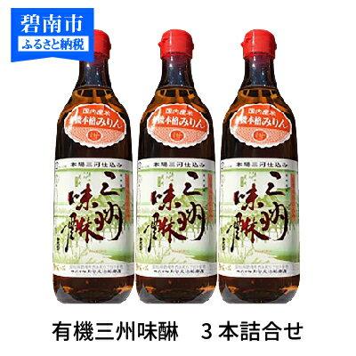 みりん 三河 愛知県 有機 調味料 『有機三州味醂』500ml 3本詰合せ