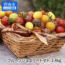 【ふるさと納税】まるでトマトの宝石箱!フルーツジュエリートマト H004-001