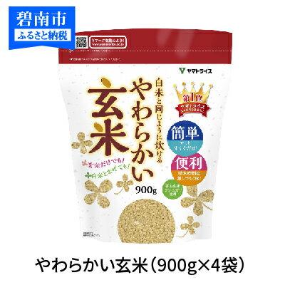 白米と同じように炊ける!やわらかい玄米(900g×4袋)