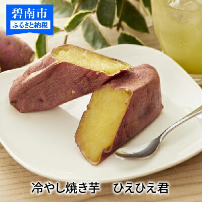 【ふるさと納税】焼き芋 蜜たっぷり!冷やし焼き芋 ひえひえ君 H...