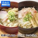 【ふるさと納税】【愛知県産小麦きぬあかり使用】乾麺(きしめん・うどん)セット5kg