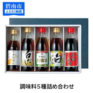 【ふるさと納税】三河名産調味料5種詰め合わせ H010-002