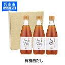 【ふるさと納税】七福醸造の有機白だし3本セットH001-010