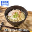 【ふるさと納税】〈愛知県産小麦きぬあかり使用〉乾麺(うどん)セット5kg(250g×20袋) H00...