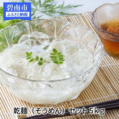 【ふるさと納税】〈愛知県産小麦きぬあかり使用〉乾麺(そうめん)セット5kg(250g×20袋) H008-023