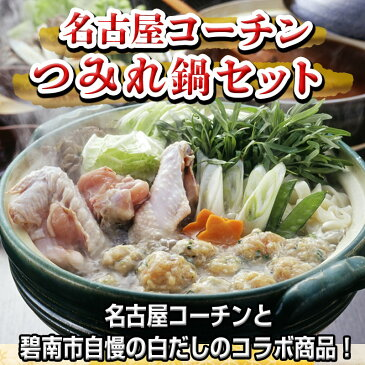 【ふるさと納税】名古屋コーチン つみれ鍋セット