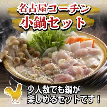 【ふるさと納税】名古屋コーチン 小鍋セット