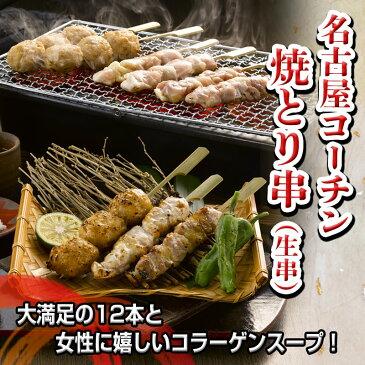 【ふるさと納税】名古屋コーチン 焼とり串(生串)