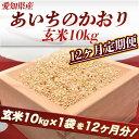 【ご当地のお米】 愛知県産あいちのかおり玄米10kg 12ヶ...