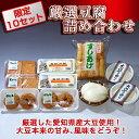 【ふるさと納税】【限定10セット】厳選豆腐詰め合わせ