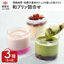 【ふるさと納税】H006.和プリン詰合せ /ぷりん 和菓子