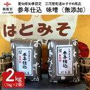 【ふるさと納税】H008.参年仕込 味噌(無添加 1kg)2個 /みそ 豆味噌 豆みそ 合計2kg
