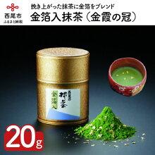 金箔入抹茶(金霞の冠)