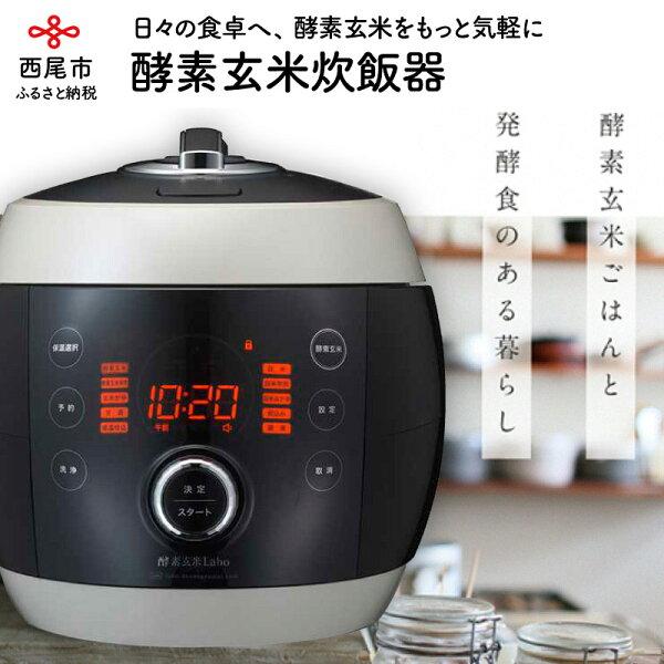 ふるさと納税 K032.酵素玄米ご飯を簡単においしく酵素玄米炊飯器