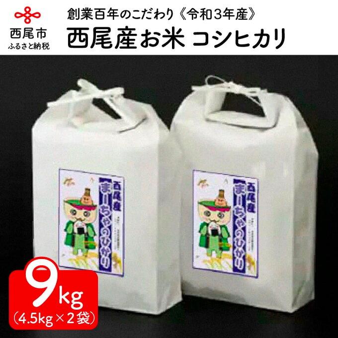 【ふるさと納税】K100.令和2年産 西尾産お米9kg【コシヒカリ4.5kg×2】/...