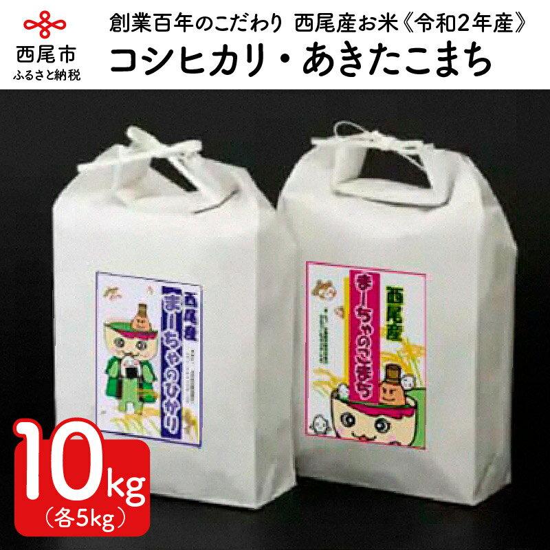 【ふるさと納税】K101.令和2年産 西尾産お米10kg【コシヒカリ5kg、あきたこまち5kg】画像