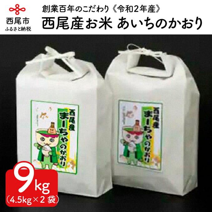 【ふるさと納税】K105.令和2年産 西尾産お米9kg【あいちのかおり4.5kg×2...