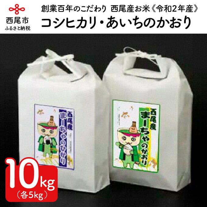 【ふるさと納税】K108.令和2年産 西尾産お米10kg【コシヒカリ5kg、あいちの...
